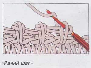 Вязание крючком выполнение рачьего шага 613