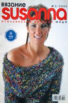 Susanna-3-2006