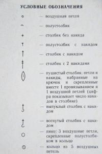 uclovnie-oboznachenia