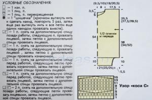 rozoviy-pulover-s-uzorom-pauk1